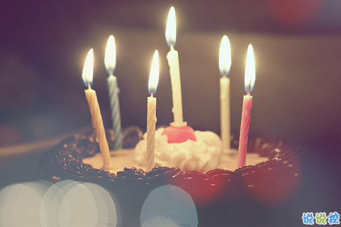 100条跟生日有关的说说大全 祝自己生日快乐的经典语录4