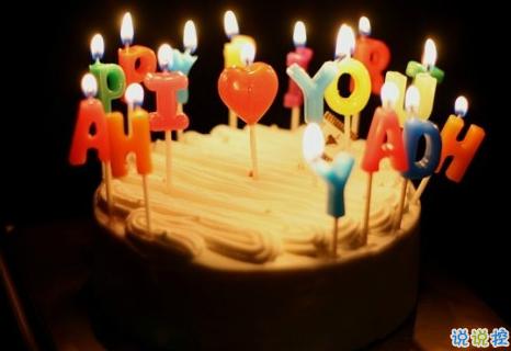 100条跟生日有关的说说大全 祝自己生日快乐的经典语录1