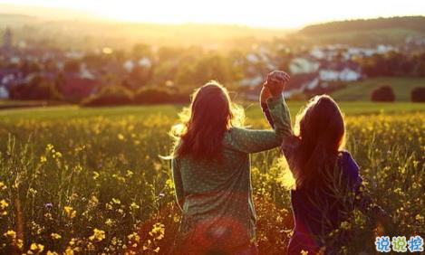 關于朋友的說說現實的句子長篇 你和你朋友認識多久了?3