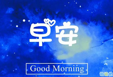 早上好的句子短语励志篇 早上好发朋友圈的经典句子最新版1