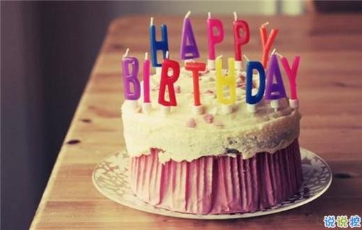朋友圈生日快樂祝自己的話配圖說說 低調的祝自己生日快樂說說帶圖片8