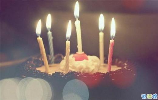 朋友圈生日快樂祝自己的話配圖說說 低調的祝自己生日快樂說說帶圖片11