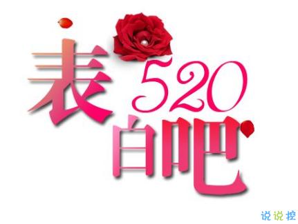 520说说怎么写  2019年520给女朋友的情话说说句子