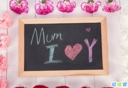 给朋友发母亲节祝福语图片