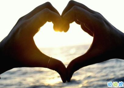 2020七夕情人节说说给老公 七夕对老公说的情话大全 爱情 第2张