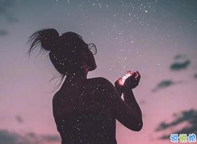 好听的一句话晚安说说大全 送给自己的晚安心语