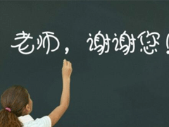 2019教师节祝福语大全温暖好听 亲爱的老师您辛苦了