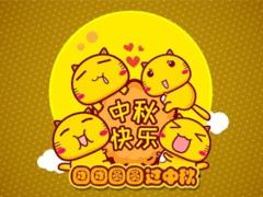 2019中秋节怎么发说说 中秋节朋友圈搞笑说说大全