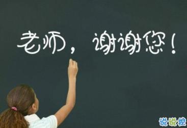 教师节贺卡贺词祝福语图片