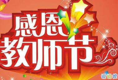 幼儿园教师节贺词祝福语图片