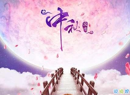 中秋节贺卡怎么写 2019中秋节贺卡唯美祝福语大全2