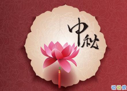 中秋节微信祝福语大全 中秋节送亲朋好友的祝福语1