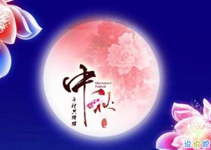 中秋节微信祝福语大全 中秋节送亲朋好友的祝福语2