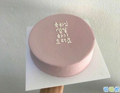 祝自己生日快乐励志简单的话 为自己庆祝生日的说说配图8