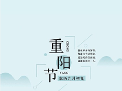 2019重阳节祝福语说说合集 重阳节微信祝福经典