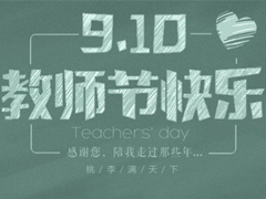 2019教师节祝福语简单经典 发给老师的微信短信祝福