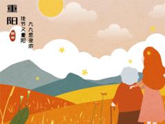 2019重阳节搞笑说说大全 重阳节朋友圈幽默祝福语配图