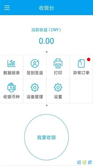 晋享e付appv1.5.7