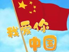 发朋友圈祝福祖国的话 2019国庆节最美祝福语