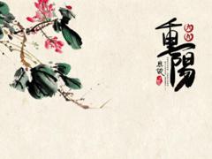 2019九九重阳节朋友圈说说 重阳节送老人的祝福