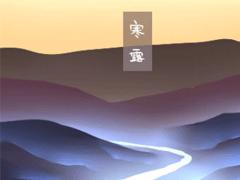 2019寒露节气祝福语大全 寒露微信朋友圈问候语