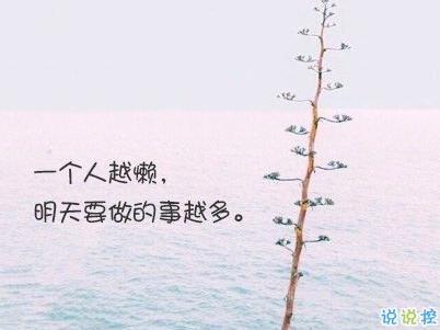 經典文藝短句子帶圖片 越努力越幸運14