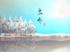 2019立冬节气祝福语说说大全 立冬快乐微信暖心说说