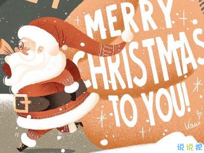 2019圣誕節發的空間說說帶圖片 最美圣誕節句子精選2