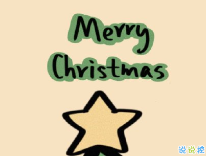 2019圣诞节朋友圈文案搞笑带图片 圣诞节快乐搞笑说说8