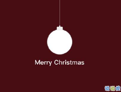 2019圣诞节朋友圈文案搞笑带图片 圣诞节快乐搞笑说说10