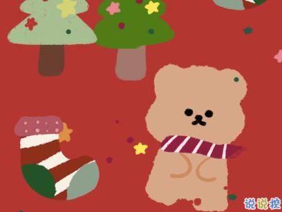 2019圣诞节朋友圈文案搞笑带图片 圣诞节快乐搞笑说说13