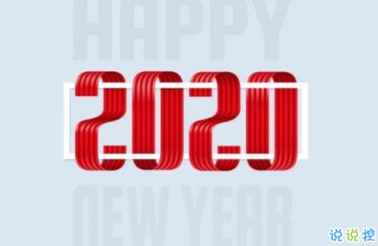 2019-2020跨年说说经典大全 2020请对我好一点1