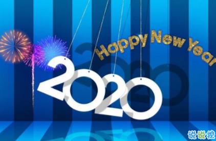 2019-2020跨年说说经典大全 2020请对我好一点2