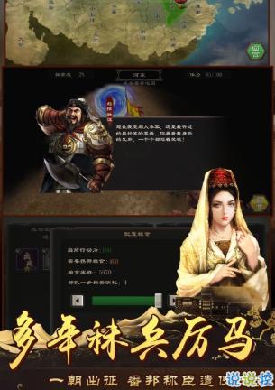 我在大明当皇帝v1.0