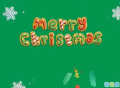 圣诞节对女朋友说的情话 2019圣诞节卡片情话撩人1