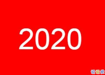 2020年鼠年说说经典大全 乐事鼠也鼠不完2