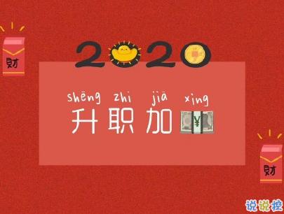 2020新年搞笑说说带图片 新年讨红包的句子6