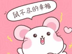 2020鼠年新年朋友圈说说 新年一句话说说