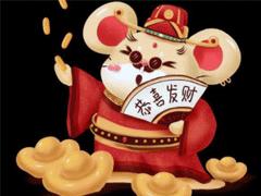 2020鼠年微信祝福语大全 鼠年温馨祝福致亲朋好友