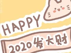 2020零点朋友圈文案 跨年00:00发的句子吸引人