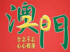 澳门回归20周年祝福语大全 2019澳门回归二十周年说说经典
