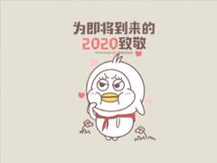 2020跨年搞笑文案带图片 2020爱你爱你