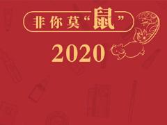 2020新年拜年祝福语一句话 鼠年拜年祝福大全