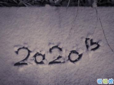 2020年的第一场雪微信说说 下雪天文案简短唯美1