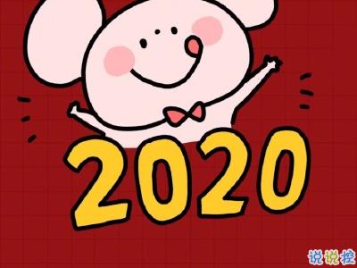 放假回家过年的心情短语带图片 一句话表达回家的心情202011