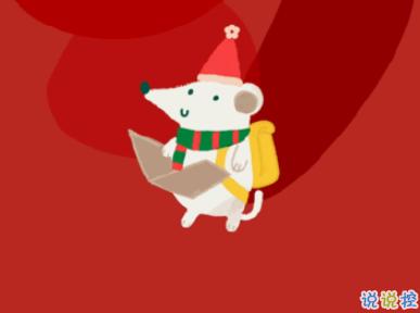 2020鼠年祝福语简短创意 新年最简单的祝福语好听2
