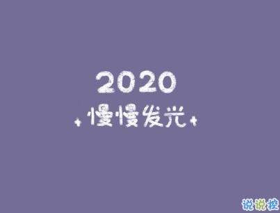 2020微信新年说说带图片 新年说说简短经典有创意9