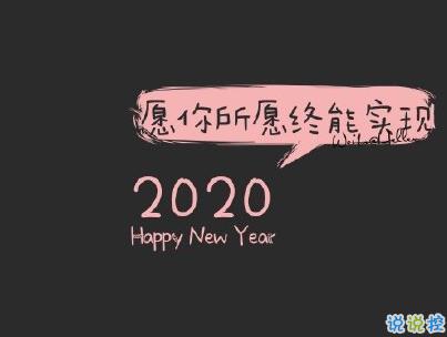 2020微信新年说说带图片 新年说说简短经典有创意8