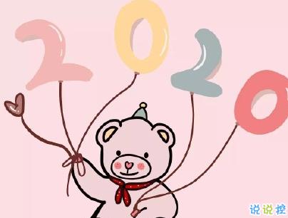 2020微信新年说说带图片 新年说说简短经典有创意10