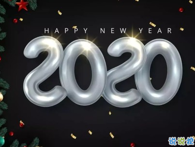 2020微信新年说说带图片 新年说说简短经典有创意13